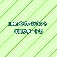 LINE公式アカウント 年間サポート②