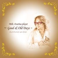 オカリナ奏者みると 「グッド・アンド・オールド・デイズ」 本人演奏CD