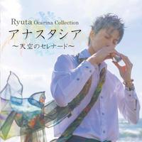 オカリナ奏者Ryuta CD「アナスタシア~天空のセレナード~」