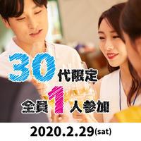 ★開催決定★2020.02.29(土)【恋活】30代×1人参加限定恋活