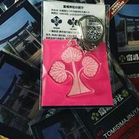 富嶋神社 苅屋 キーホルダー