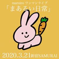 2020/03/21 maruiroワンマンライブチケット (送料無料)