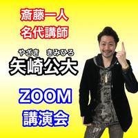 矢崎公大『ZOOM講演会』チケット