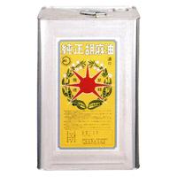 [159]星印純正胡麻油 濃口 16.5kg 一斗缶【お取り寄せ品】