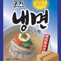 [66] 宮殿冷麺 (1人前) 430g✕24入✕1箱 業務用 【お取り寄せ品】