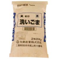 [179]星印洗いごま 黒 20kg 業務用【お取り寄せ品】