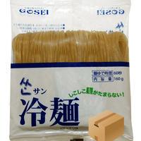 [78] サン冷麺 麺 160g✕60入✕1箱 業務用 【お取り寄せ品】