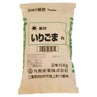 [183]星印いりごま 白 15kg 業務用【お取り寄せ品】