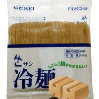 [78] サン冷麺 麺 160g✕60入✕2箱 業務用 【お取り寄せ品】