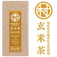 無農薬有機栽培茶葉使用 玄米茶