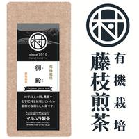 有機栽培煎茶 御殿-midono-