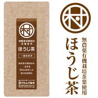 無農薬有機栽培茶葉使用 ほうじ茶