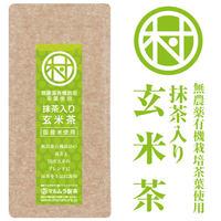 無農薬有機栽培茶葉使用 抹茶入り玄米茶
