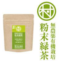 無農薬有機栽培 粉末緑茶