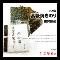 佐賀県産高級焼きのり