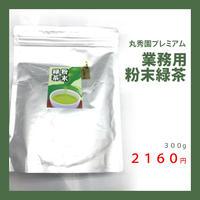 プレミアム業務用粉末緑茶