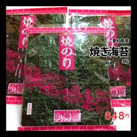 愛知県産 焼き海苔 3帖