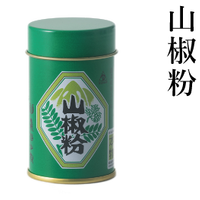飛騨山椒 山椒粉(缶入)