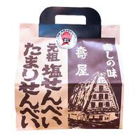 寿屋 【せんべい/塩・溜り】セット