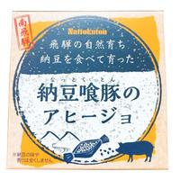 納豆喰豚のアヒージョ