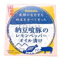 納豆喰豚のレモンペッパーオイル漬け
