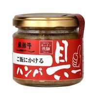 飛騨牛 ご飯にかける ハンバ具-