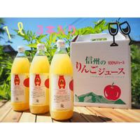 [送料込] 新搾り やまみね農園 りんごジュース 1ℓ3本入り