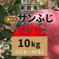 【送料込】家庭用蜜入りサンふじ10kg(25玉〜40玉)