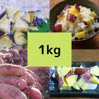 時短野菜のスチームさつま芋1kg【煮物用・サラダ用・製菓用】 税込