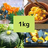 時短野菜のスチームかぼちゃ1kg【煮物用・サラダ用】 税込