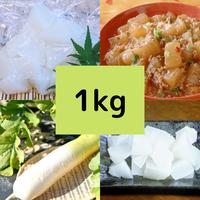 時短野菜のスチーム大根1kg【煮物用】 税込