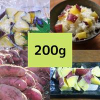 時短野菜のスチームさつま芋200g【煮物用・サラダ用・製菓用】  税込