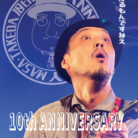 [DVD] 10th ANNIVERSARY 2019