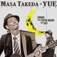 「ペーパームーンと空の下」3rd Album  (2014) マサ・タケダ+YUE