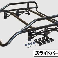 ライトバールーフラック スライドバーセット(ハイゼットジャンボ専用)