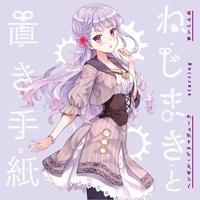 Nejimaki to Okitegami - ねじまきと置き手紙