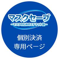 マスクセーブ個別決済専用ページ 【ヨネダマサカズ様