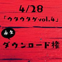 【4/28「ウタウタゲvol.4」専用投げ銭】永久ダウンロード権