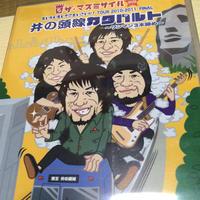 【1枚だけ入荷!】井之頭線カタパルトvol.1