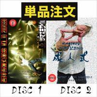 【単品注文 開始】ザ・マスミサイル20周年記念 2枚組DVD 「成人式」