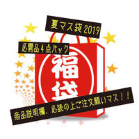 【必需品4点パック】夏マス袋2019〜令和ver.〜
