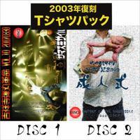 【アドリブ延長】ザ・マスミサイル20周年記念 2枚組DVD 「成人式」+復刻Tシャツパック