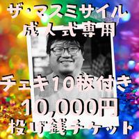 【ザ・マスミサイル成人祝い用】チェキ10枚付き投げ銭