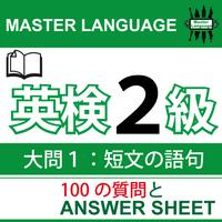 英検2級 大問1(語彙・熟語・文法)問題集