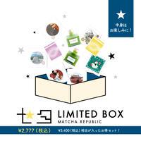 【中身は】七夕 LIMITED BOX【お楽しみに】