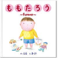 ももたろう 〜forever〜