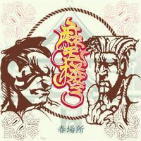 麻天楼 〜春場所〜 mp3 バージョン