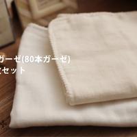 赤ちゃん用80本ガーゼ 沐浴布 生成り 2枚入り