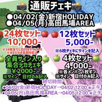 🍎04/05(月)高田馬場AREA🍎4枚セット各メンバー1枚ずつ