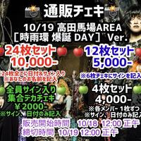 10/26 赤羽ReNY alpha 通販チェキ🔴 全員サイン入り集合デカチェキ